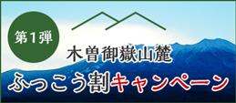 木曽御嶽山麓ふっこう割キャンペーン特設サイトへ