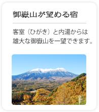 御嶽山が望める宿―黒澤館のお勧め