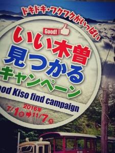 いい木曽見つかるキャンペーン